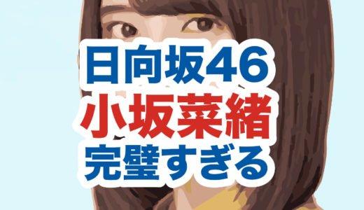 小坂菜緒(日向坂46)の経歴学歴|出身中学校と高校がSHOWROOMで判明か|センター抜擢理由と不安