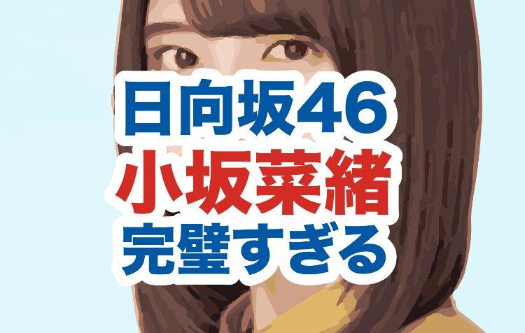 小坂菜緒の顔画像