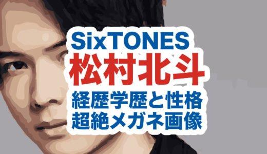 松村北斗(SixTONES)の経歴学歴|中学校高校と大学や性格に好きなタイプ|メガネ画像がイケメン