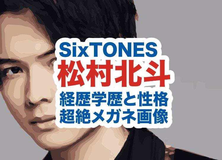 松村北斗(SixTONES)の顔画像