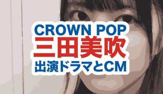 三田美吹(みたいぶき)の経歴|CROWN POPでの愛称や得意なダンスから出演テレビドラマとCMまで