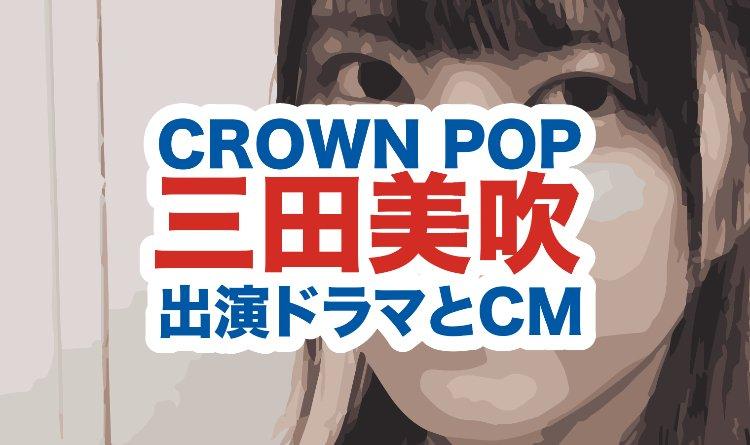 三田美吹(CROWN POP)の顔画像
