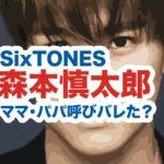 森本慎太郎のかっこいい顔画像