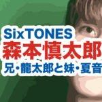 森本慎太郎の顔画像