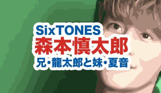 森本慎太郎(SixTONES)の経歴|兄龍太郎のHeySayJUMP脱退理由と現在|妹夏音の読モ時代と現在