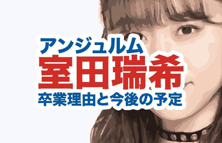室田瑞希の顔画像