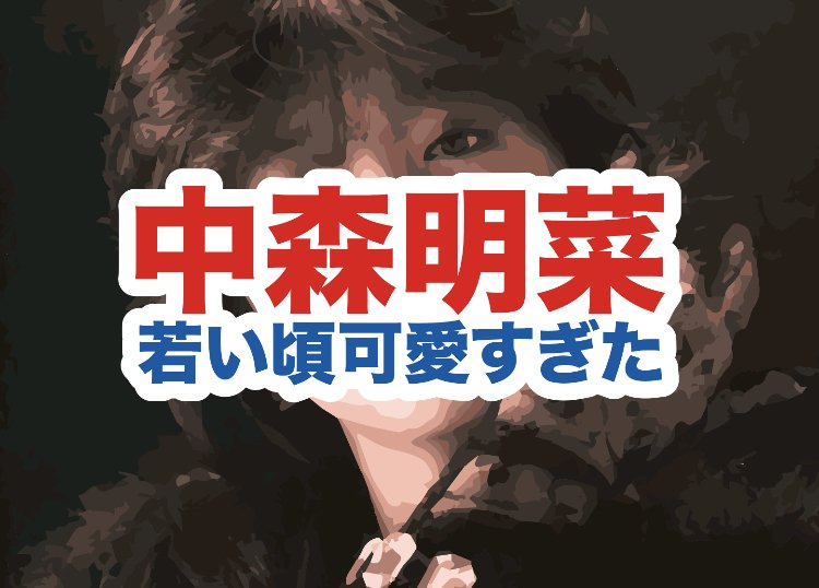 中森明菜の顔画像