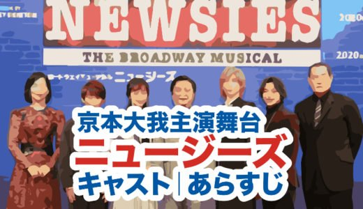 ニュージーズ京本大我主演舞台のキャストとあらすじ|大阪と東京の公演期間と当日券価格