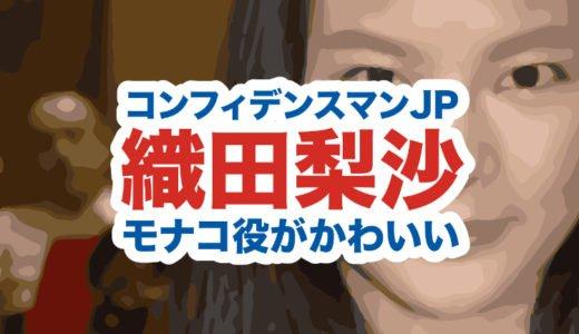 織田梨沙の経歴|コンフィデンスマンJPモナコ役が可愛い|出演ドラマや映画一覧とモデル画像
