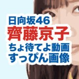 齊藤京子の顔画像
