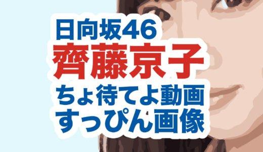 齊藤京子(日向坂46)の経歴学歴|性格やちょ待てよがかっこいい|すっぴん画像がかわいい