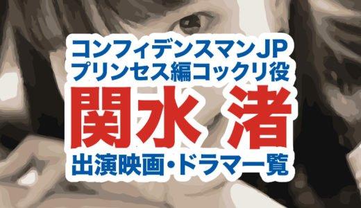 関水渚の女優経歴|出演映画とドラマ一覧|コンフィデンスマンJPプリンセス篇の役どころ
