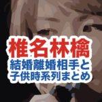 椎名林檎の顔画像