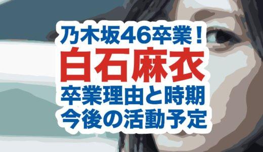 白石麻衣の乃木坂46卒業脱退時期と理由|今後の活動予定や所属事務所移籍と引退の噂を調査