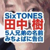 田中樹のイケメン画像