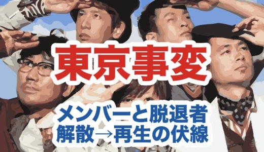 東京事変メンバーの脱退者含む紹介|浮雲(ギター)の由来やドラム逮捕理由|解散と復活の伏線とは