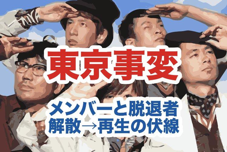 東京事変のメンバーの画像