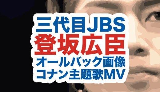 登坂広臣の経歴学歴|眉毛とオールバックのかっこいい画像|コナン主題歌ソロ曲のMV動画
