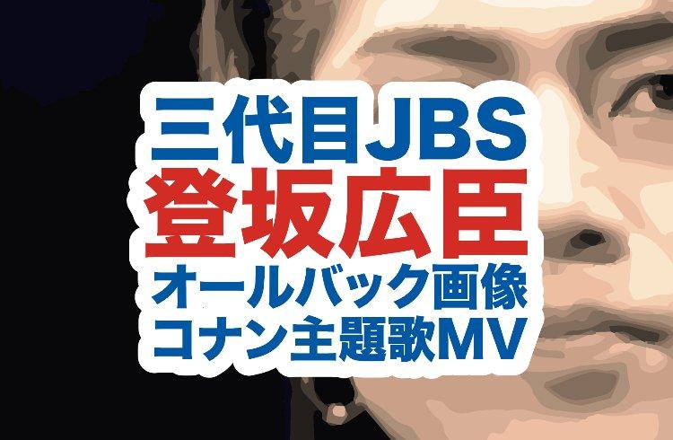 登坂広臣の顔画像