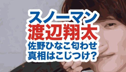 渡辺翔太と佐野ひなこの匂わせインスタ画像の真相はこじつけで会ったこともない?
