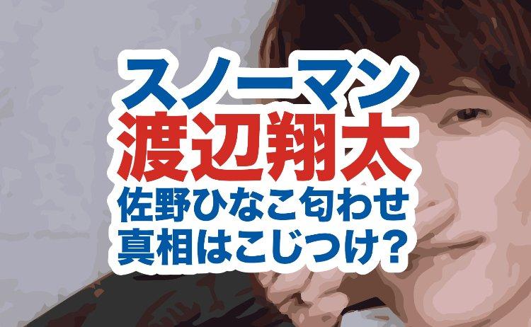 渡辺翔太(スノーマン)の顔画像