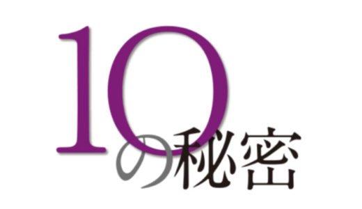 10の秘密の無料動画|ドラマ第1話~最新話まで全話すべてのあらすじと考察やキャストを大調査