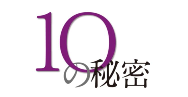 10の秘密のロゴ画像