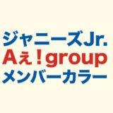 Ae!groupのロゴ画像