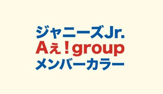 Aぇ!groupのメンバー|カラーや年齢と呼び方の人気順一覧|CDデビューの時期や可能性を予想