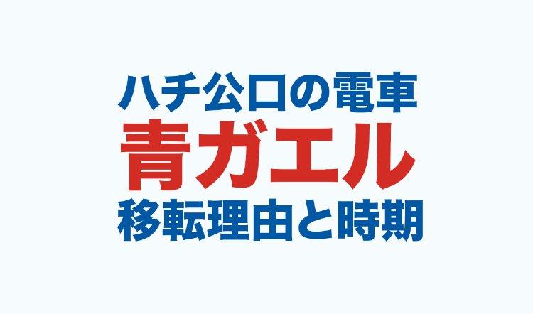 青ガエル(渋谷ハチ公口)のロゴ