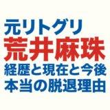 荒井麻珠のロゴ画像