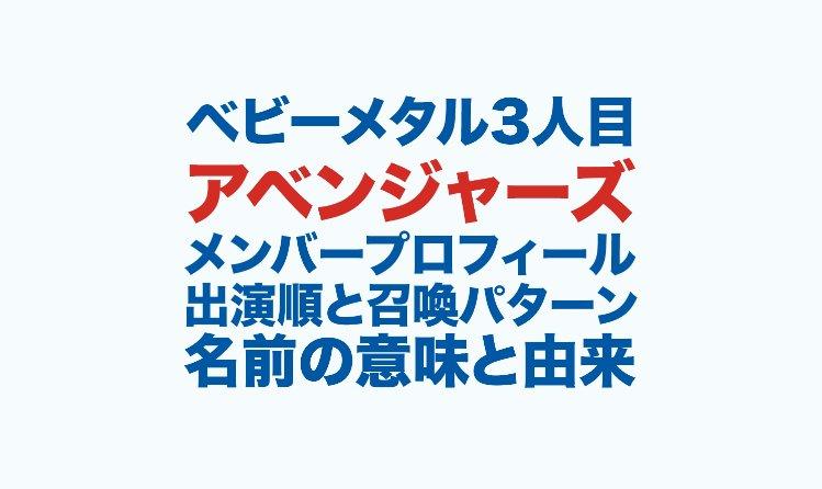 アベンジャーズ(BABYMETAL3人目)のロゴ画像