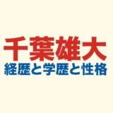 千葉雄大のロゴ画像