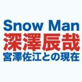 深澤辰哉と宮澤佐江のロゴ画像