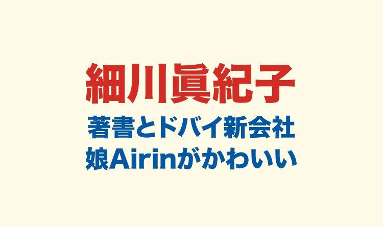 細川眞紀子のロゴ画像