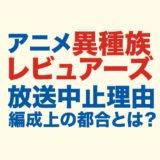 異種族レビュアーズ放送中止のロゴ画像