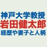 岩田健太郎教授のロゴ画像