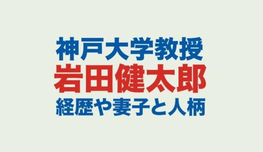 岩田健太郎教授の経歴学歴|専門分野と勤務先病院|妻子供等家族や年齢と人柄を調査