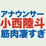 小西陸斗アナのロゴ画像
