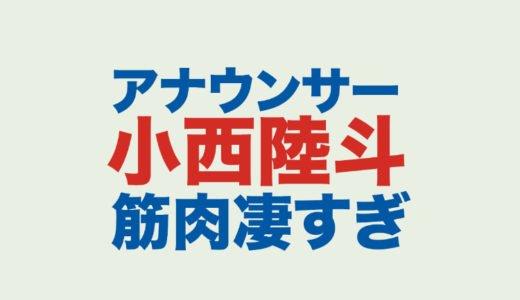 小西陸斗アナウンサーの経歴学歴|筋肉が凄すぎる理由|かわいいキャラとのギャップが話題