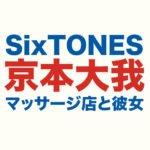 京本大我マッサージ店のロゴ画像