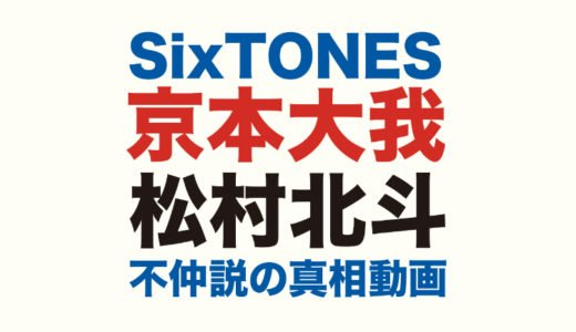 京本大我と松村北斗の不仲の真相を語る動画|SixTONES加入前後の違いと「やってる?」の意味