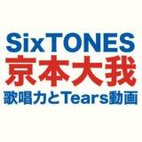 京本大我のTearsロゴ画像