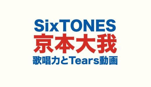 京本大我の歌唱力|Tearsで田中樹のラップと掛け合い動画がかっこよ過ぎると話題