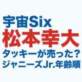松本幸大(宇宙Six)のロゴ画像