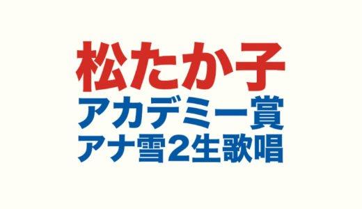 松たか子のアカデミー賞授賞式アナ雪2生歌唱動画|WOWOW初月無料登録方法と注意点