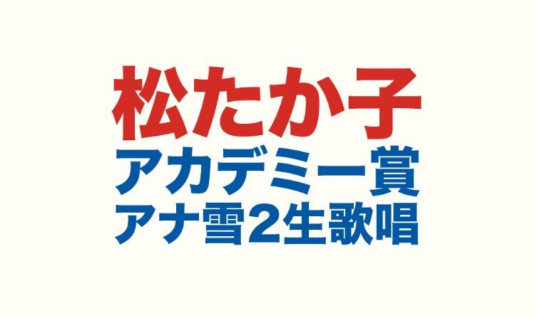 松たか子アカデミー賞のロゴ画像