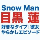 目黒蓮の好きなタイプのロゴ