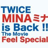 ミナ(TWICE)復帰のロゴ画像