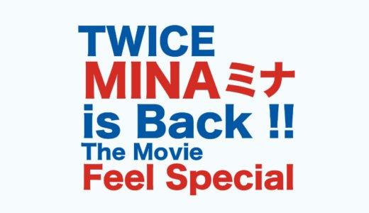 ミナ(TWICE)の画像とFeelSpecialの復帰動画|完全復活ではない理由や活動休止していた理由と今後